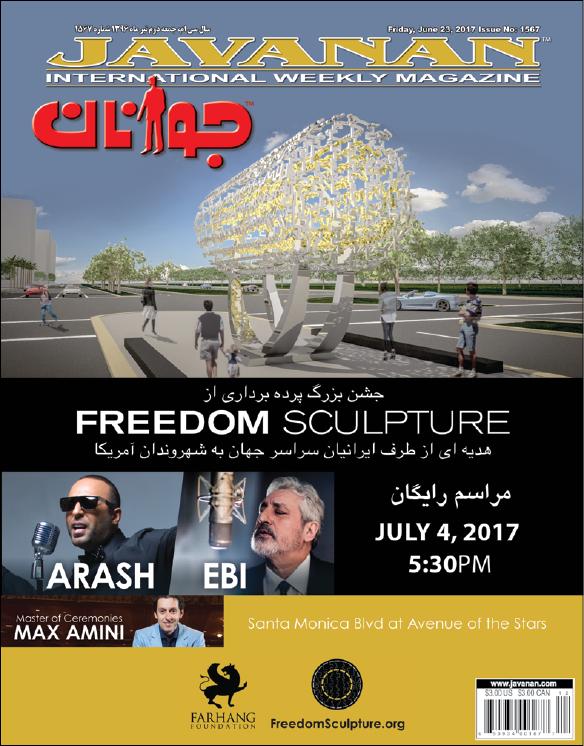"""1567 –  به شهر لس آنجلس """"Freedom Sculpture"""" بزرگترين جشن مهاجران ايراني-آمريکايي به مناسبت اهداي"""