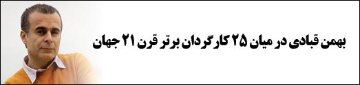 … بهمن قبادی