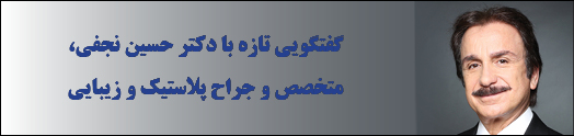 … دکتر حسین نجفی
