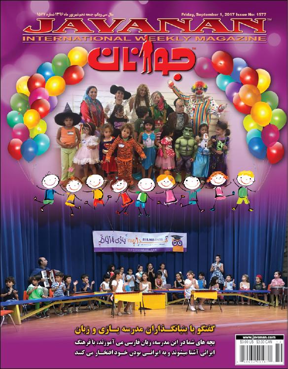 ۱۵۷۷ – در آغاز سومین سال فعالیت در مدرسه بازی و زبان به بچه های شما زبان فارسی را با تکنیک تازه ای می آموزند