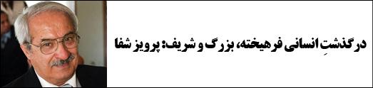 … پرویز شفا