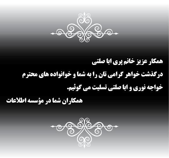 … همکار عزیز خانم پری ابا صلتی درگذشت خواهر گرامی تان را