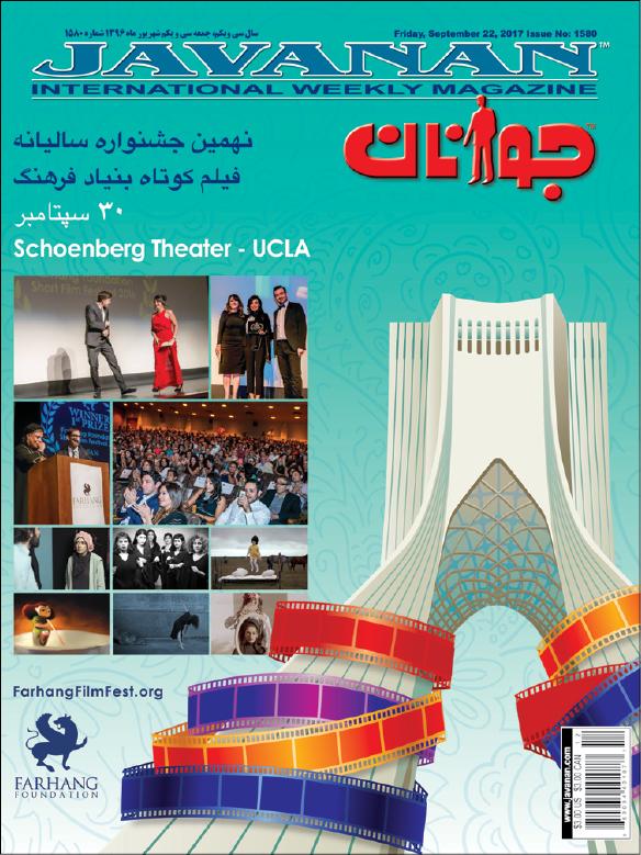 ۱۵۸۰ –  برگزاری نهمین جشنواره فیلم های کوتاه بنیاد فرهنگ واعلام اسامی 6 فینالیست فستیوال امسال