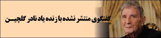 … زنده یاد نادر گلچیـن