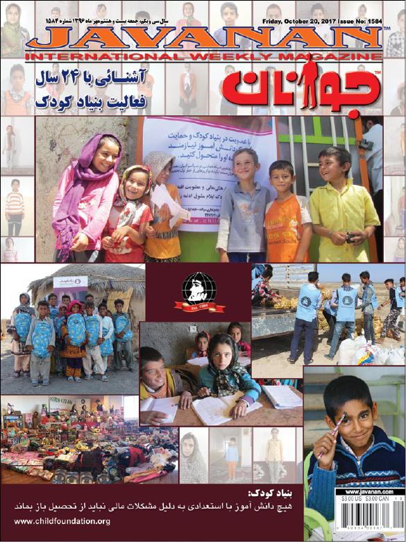 ۱۵۸۴ – بنیاد کودک حامی تحصیل کودکان نیازمند ایران