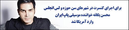 … محسن يگانه