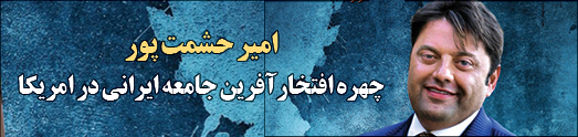 … امیر حشمت پور
