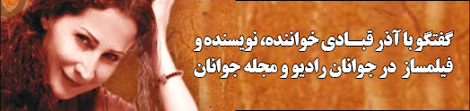 گفتگو با آذر قبـادی خواننده، نویسنده و فیلمساز  در جوانان رادیو و مجله جوانان