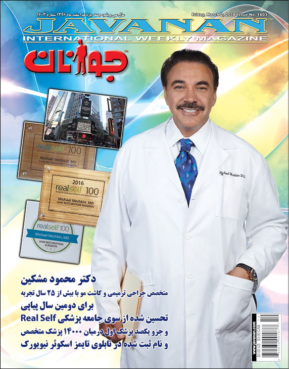 ۱۶۰۳ –  دکتر محمود مشکین متخصص جراحی ترمیمی و کاشت مو نام اش در تابلوی تایم اسکوئر نیویورک ثبت شد