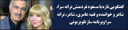 … مسعود فردمنش و فتیه عامری درباره قصه حکایت های