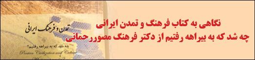 نگاهی به کتاب فرهنگ و تمدن ایرانی