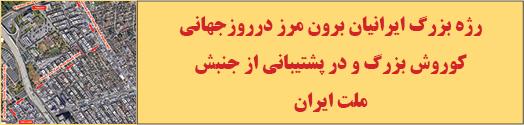 … رژه بزرگ ایرانیان
