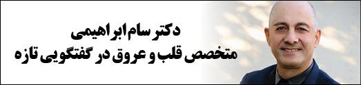 … دکتر سام ابراهیمی