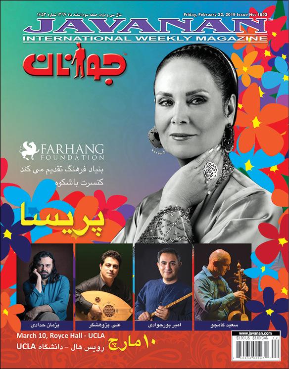 ۱۶۵۳ – « پریسا » گوهر یکتای موسیقی ایران و گروه همنوازان موسیقی سنتی درکنسرت بزرگ نوروزی «بنیاد فرهنگ»