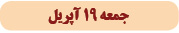 1661-81