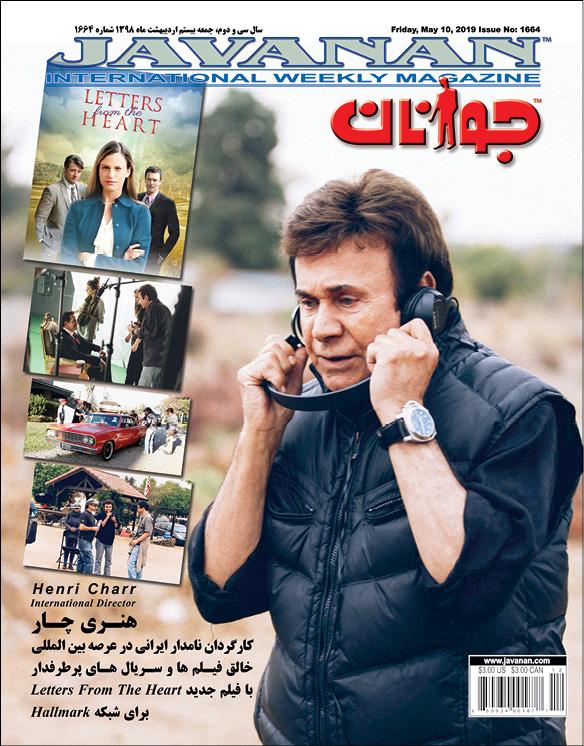 ۱۶۶۴ – گزارشی درباره  فیلم جدید هنری چار کارگردان ایرانی آشوری