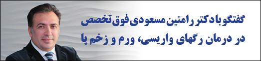 … دکتر رامتین مسعودی