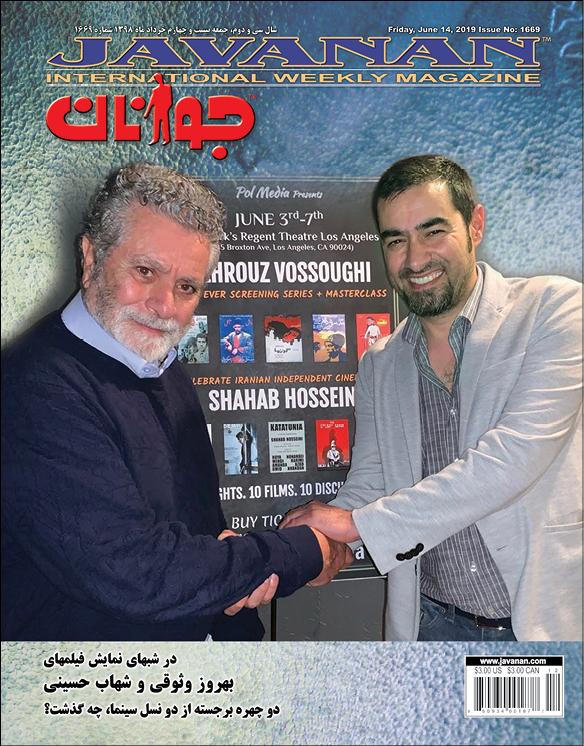 ۱۶۶۹ –  درنمایش و بحث و گفتگو درباره فیلم های بهروز وثوقی و شهاب حسینی چه گذشت؟