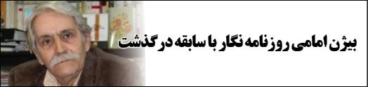 … بیژن امامی