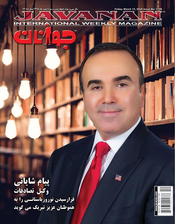 ۱۷۰۸ –  پیام شایانی وکیل با تجربه و موفق تصادفات: نوروز باستانی را به همه هموطنان عزیز داخل و خارج ایران تبریک می گویم