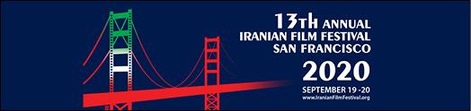 سیزدهمین جشنواره فیلمهای ایرانی سن فرانسیسکو