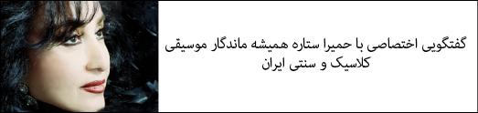 گفتگویی اختصاصی با حمیرا ستاره همیشه ماندگار موسیقی کلاسیک و سنتی ایران