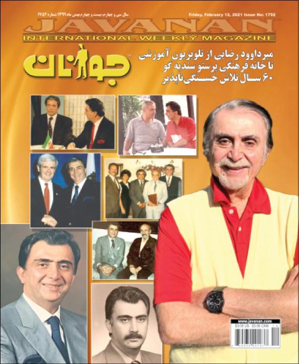 ۱۷۵۲ – میرداود رضائی از تلویزیون آموزشی تهران تا خانه فرهنگی پرستو در سن دیاگو