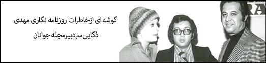 با الکه زومر ستاره سکسی و جنجالی سینما که برای بازی در فیلم قهرمانان به ایران آمده بود دو مصاحبه داشتم که با هم بسیار تفاوت داشت