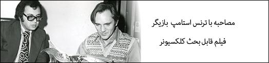 گوشه ای ازخاطرات روزنامه نگاری مهدی ذکایی سردبیرمجله جوانان